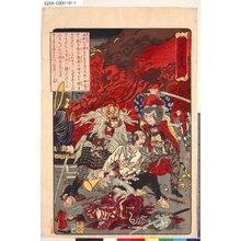 Kawanabe Kyosai: 「応需暁斎楽画」 「十一号」 - Tokyo Metro Library