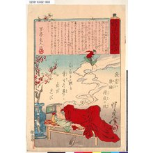 Kawanabe Kyosai: 「新説連画帖」 「三」 - Tokyo Metro Library