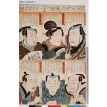 歌川国芳: 「道外三十六戯相」 - 東京都立図書館