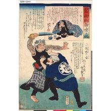 歌川芳艶: 「当世物語嘘真」 「諠◆の嘘」「まこと」 - 東京都立図書館
