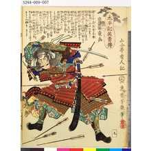 Ochiai Yoshiiku: 「太平記英勇伝」 「九」「齋藤竜興」 - Tokyo Metro Library