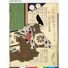 Ochiai Yoshiiku: 「太平記拾遺」 「十五」「長九郎左衛門連竜」 - Tokyo Metro Library