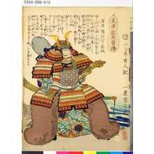 Ochiai Yoshiiku: 「太平記英勇伝」 「二十五」「浅井備前守長政」 - Tokyo Metro Library