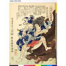 落合芳幾: 「太平記英勇伝」 「三十二」「堀尾茂助吉晴」 - 東京都立図書館