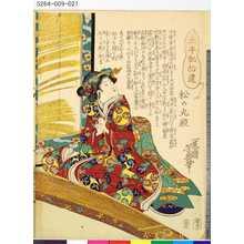 Ochiai Yoshiiku: 「太平記拾遺」 「三十三」「松の丸殿」 - Tokyo Metro Library
