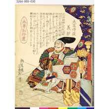 Ochiai Yoshiiku: 「太平記拾遺」 「四十八」「大友侍従義統」 - Tokyo Metro Library