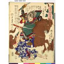 Ochiai Yoshiiku: 「太平記英勇伝」 「五十四」「齋藤内蔵助利三」 - Tokyo Metro Library