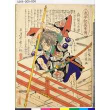 Ochiai Yoshiiku: 「太平記英勇伝」 「六十六」「森蘭丸長康」 - Tokyo Metro Library