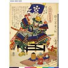 Ochiai Yoshiiku: 「太平記英勇伝」 「七十七」「堀久太郎秀政」 - Tokyo Metro Library