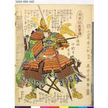 Ochiai Yoshiiku: 「太平記英勇伝」 「九十三」「浮田中納言秀家」 - Tokyo Metro Library
