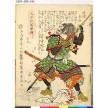 Ochiai Yoshiiku: 「太平記英勇伝」 「九十四」「湯浅吾助」 - Tokyo Metro Library