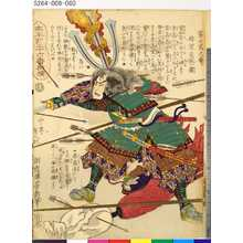 Ochiai Yoshiiku: 「太平記三十六番相撲」 「第廿貮之番ヒ」「母里多兵衛」 - Tokyo Metro Library