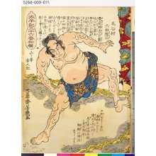 Ochiai Yoshiiku: 「太平記三十六番相撲」 「毛谷村六助統治」 - Tokyo Metro Library