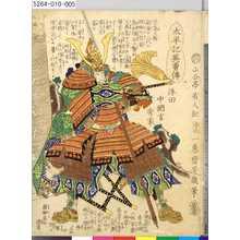 落合芳幾: 「太平記英勇伝」 「九十三」「浮田中納言秀家」 - 東京都立図書館