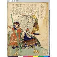 落合芳幾: 「太平記英勇伝」 「五」「上杉不識院謙信」 - 東京都立図書館