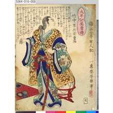 落合芳幾: 「太平記英勇伝」 「七」「竹中半兵衛重治」 - 東京都立図書館