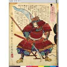 Ochiai Yoshiiku: 「太平記英勇伝」 「十二」「音川兵部大輔藤孝」 - Tokyo Metro Library