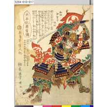 Ochiai Yoshiiku: 「太平記英勇伝」 「十六」「和田伊賀守惟政」 - Tokyo Metro Library