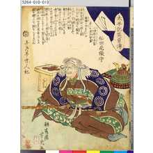 Ochiai Yoshiiku: 「太平記英勇伝」 「十八」「松田尾張守」 - Tokyo Metro Library