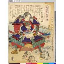 Ochiai Yoshiiku: 「太平記英勇伝」 「十九」「松下加兵衛之綱」 - Tokyo Metro Library