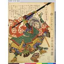 Ochiai Yoshiiku: 「太平記英勇伝」 「二十一」「佐久間玄蕃盛政」 - Tokyo Metro Library