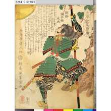 Ochiai Yoshiiku: 「太平記英勇伝」 「二十四」「朝野弥兵衛永政」 - Tokyo Metro Library