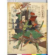 Ochiai Yoshiiku: 「太平記英勇伝」 「三十」「坂井久蔵尚恒」 - Tokyo Metro Library