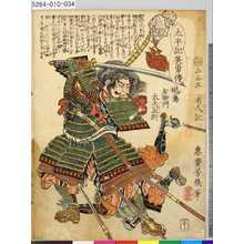 Ochiai Yoshiiku: 「太平記英勇伝」 「三十三」「福島左衛門太夫正則」 - Tokyo Metro Library