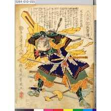 落合芳幾: 「太平記英勇伝」 「三十四」「毛受荘助家照」 - 東京都立図書館