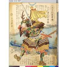 落合芳幾: 「太平記英勇伝」 「三十六」「山中鹿之助幸盛」 - 東京都立図書館