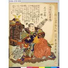 落合芳幾: 「太平記英勇伝」 「三十七」「尼子四郎勝久」 - 東京都立図書館