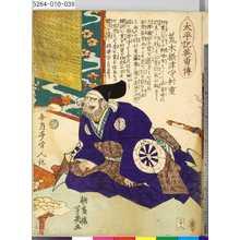 Ochiai Yoshiiku: 「太平記英勇伝」 「三十八」「荒木摂津守村重」 - Tokyo Metro Library