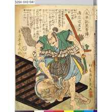 落合芳幾: 「太平記英勇伝」 「四十」「嶋左近友之」 - 東京都立図書館