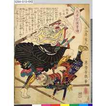落合芳幾: 「太平記英勇伝」 「四十一」「根来小水茶」 - 東京都立図書館