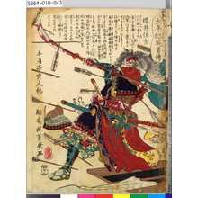 Ochiai Yoshiiku: 「太平記英勇伝」 「四十二」「桜井佐吉」 - Tokyo Metro Library