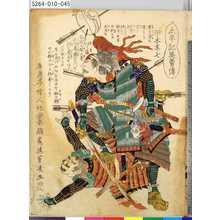 Ochiai Yoshiiku: 「太平記英勇伝」 「四十四」「伊木半七」 - Tokyo Metro Library