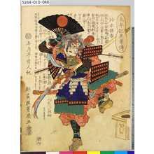 Ochiai Yoshiiku: 「太平記英勇伝」 「四十六」「鈴木孫市」 - Tokyo Metro Library
