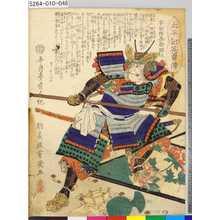 Ochiai Yoshiiku: 「太平記英勇伝」 「四十八」「安田作兵衛国次」 - Tokyo Metro Library