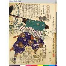 Ochiai Yoshiiku: 「太平記英勇伝」 「四十九」「明智左馬助光春」 - Tokyo Metro Library