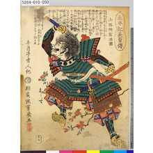 Ochiai Yoshiiku: 「太平記英勇伝」 「五十」「山路将監満国」 - Tokyo Metro Library
