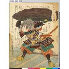 Ochiai Yoshiiku: 「太平記英勇伝」 「五十二」「四王天又兵衛政明」 - Tokyo Metro Library