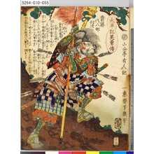 Ochiai Yoshiiku: 「太平記英勇伝」 「五十五」「齋藤代八郎利次」 - Tokyo Metro Library