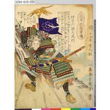 Ochiai Yoshiiku: 「太平記英勇伝」 「五十八」「糟屋内膳正武則」 - Tokyo Metro Library