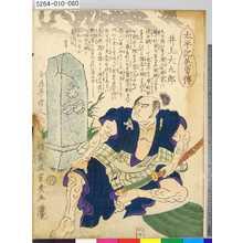 落合芳幾: 「太平記英勇伝」 「六十」「井上大九郎」 - 東京都立図書館