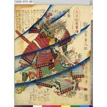 Ochiai Yoshiiku: 「太平記英勇伝」 「六十一」「齋藤伊豆守利三」 - Tokyo Metro Library