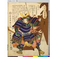 落合芳幾: 「太平記英勇伝」 「六十二」「古早川左衛門督隆景」 - 東京都立図書館