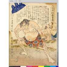 落合芳幾: 「太平記英勇伝」 「六十四」「貴田孫兵衛統治」 - 東京都立図書館