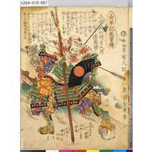 Ochiai Yoshiiku: 「太平記英勇伝」 「六十七」「山本勘助晴幸入道」 - Tokyo Metro Library