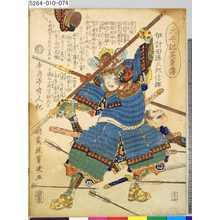 Ochiai Yoshiiku: 「太平記英勇伝」 「七十四」「伊計田勝三郎信輝」 - Tokyo Metro Library