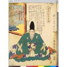 Ochiai Yoshiiku: 「太平記英勇伝」 「七十五」「片桐東市正且元」 - Tokyo Metro Library